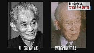 川端康成、1966年からノーベル文...