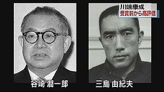 川端 康成 文学 賞 2017