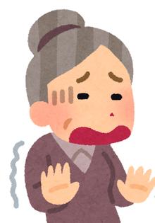 kowai_kourei