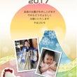 謹賀新年 2017