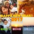 謹賀新年的な〜