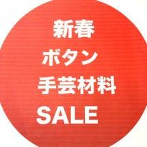 明日から→新春 ボタ…