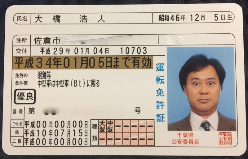 運転免許証を更新しました。 | ...