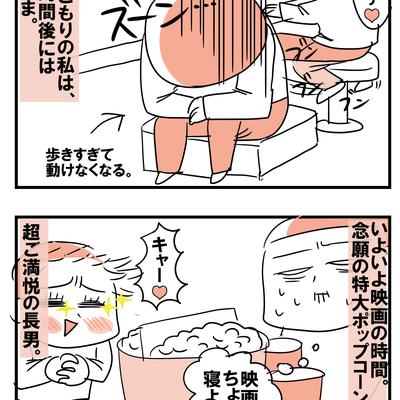 長男とのデート3~いよいよ映画鑑賞~の記事に添付されている画像
