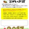 チャレンジ!!Growinアカデミー塾長からのお年玉キャンペーンの画像