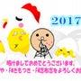 2017年 酉年スタ…