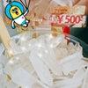 人気商品ご紹介☞原石ポイントすくい取り☆の画像