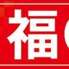 新春福袋 絶賛売切れ中!!の画像