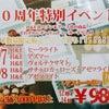10周年!特別イベント!レアストーン祭り☆の画像