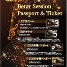新春!ベーターセッションチケット&パスポート発売!の記事より