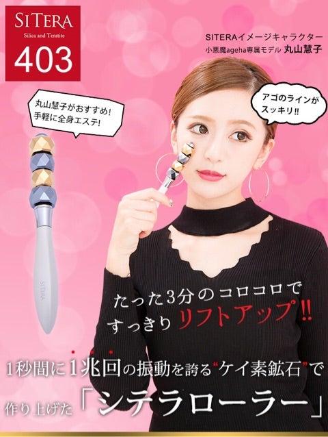 59988493056 嬉しいご報告♡ | 丸山慧子 オフィシャルブログ Powered by Ameba
