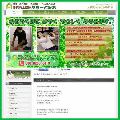 愛知県名古屋市中区の整体院『体質向上整体あもーどみお』