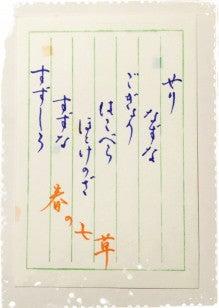 東京 青山 ペン字 筆ペン 春の七草 ペン字教室 きれいな字 人日 五節句 七草粥 筆ペンレッスン