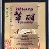 江戸切子作成の画像