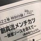 食戟のソーマ 22巻発売中!の記事より