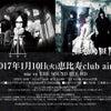 明日の今年初ライブは恵比寿club aimでnueとのツーマンライブ!正月も早々に過ぎ去って、…の画像