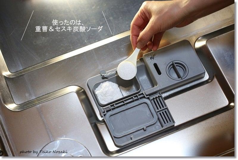 食洗機:Herb専科葉月