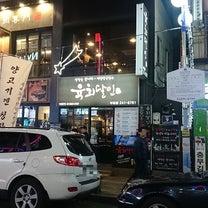 年越し釜山旅行10~南浦でユッケ!の記事に添付されている画像