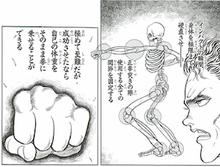「剛体術」の画像検索結果