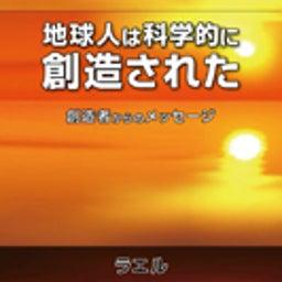 画像 【広島】11月23日(土)~24日(日)2日間 「UFO科学展」のご案内 の記事より 3つ目