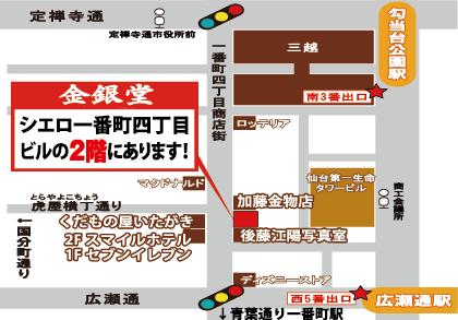 金銀堂 仙台一番町店のブログ