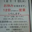 ☆臨時休業のお知らせ