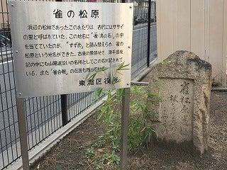 浜街道散策(魚崎) | 散策日記