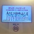 CD予約会@ニコニコ…
