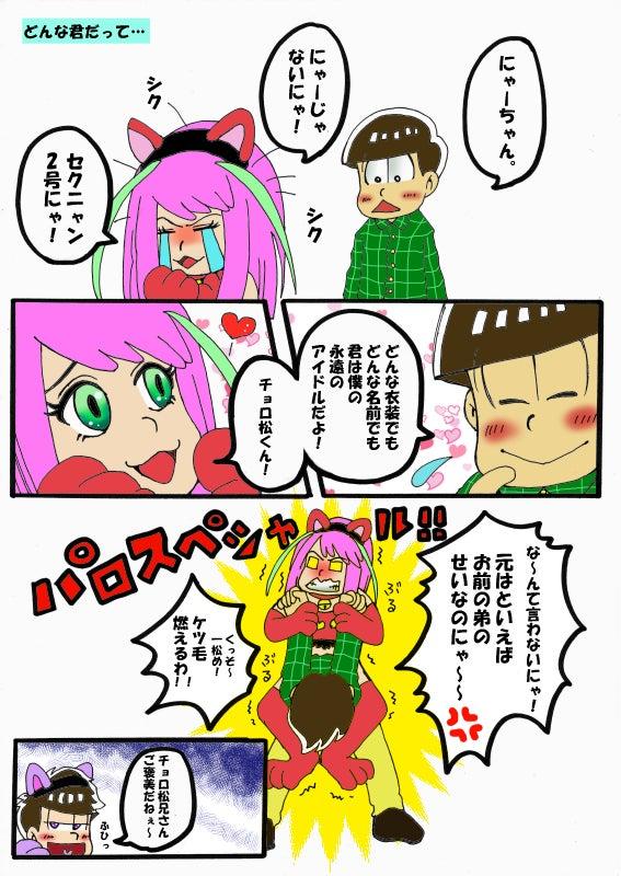 おそ松さんイラスト 漫画 スイーツ チョロ松 石ころ生まれの天使たち