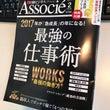「日経ビジネスアソシ…