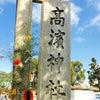 高浜神社へ寄り道の画像