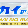 ■明日3/14(水)…
