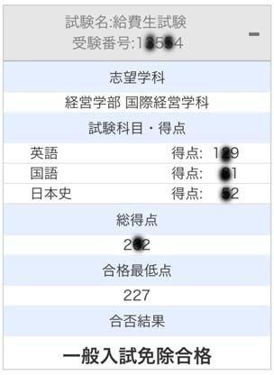 神奈川 大学 合格 発表 【大学受験2021】合格発表、東大2,993名・京大2,724名