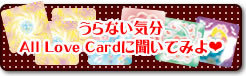 All Love Card オールラブカード