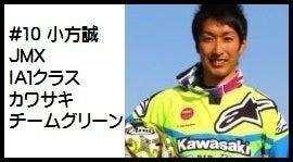 小方誠 IA1 #10 カワサキ チームグリーン