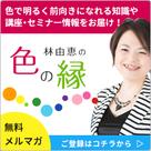 【追加開催決定!】無料オンラインセミナー「カラーで副業&複業にをめざそう!」の記事より