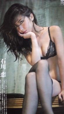 今日の石川 恋 No.36 | 第7シーズン