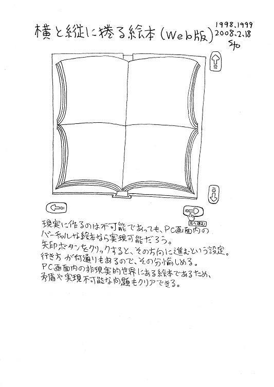 手控帖  縦と横に捲るWeb絵本.jpg