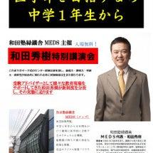 和田秀樹講演会 およ…