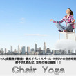 withYOGA主催…