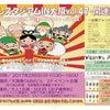 癒しスタジアム in 大阪 2月5日 出展します ❤︎の画像
