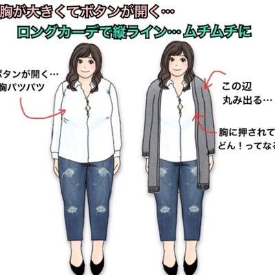 胸が大きいとカーディガンを着たら太って見える!スッキリオススメの記事に添付されている画像