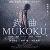 水石亜飛夢さん、映画『武曲』の画像