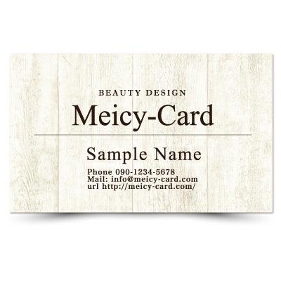 サロン名刺カード,おしゃれ木目調スタンプカード