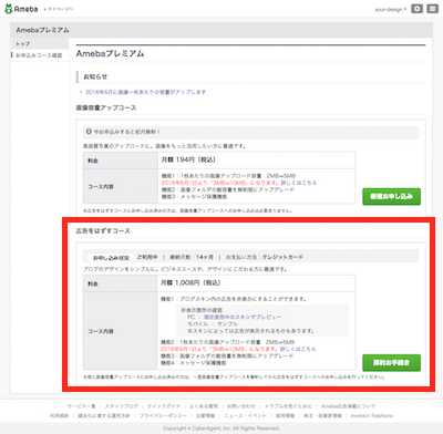 Amebaプレミアム申込画面