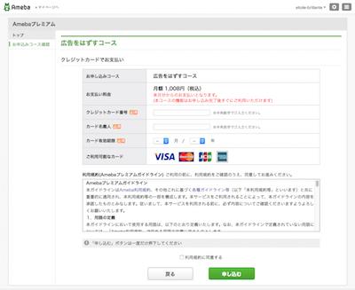 Amebaプレミアム クレジットカード払い画面