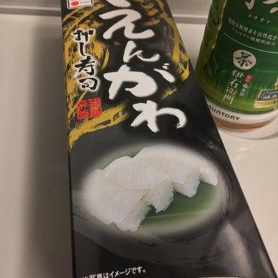 えんがわ押し寿司@東京駅の記事に添付されている画像