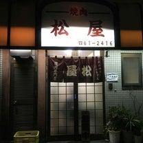 名古屋犬山市の焼き肉 「松屋」の記事に添付されている画像