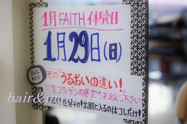 残り2枠!FAITH体験日のお知らせ。