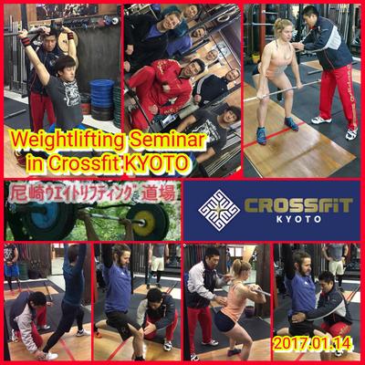 クロスフィット京都でWeightlifting Seminarの記事に添付されている画像